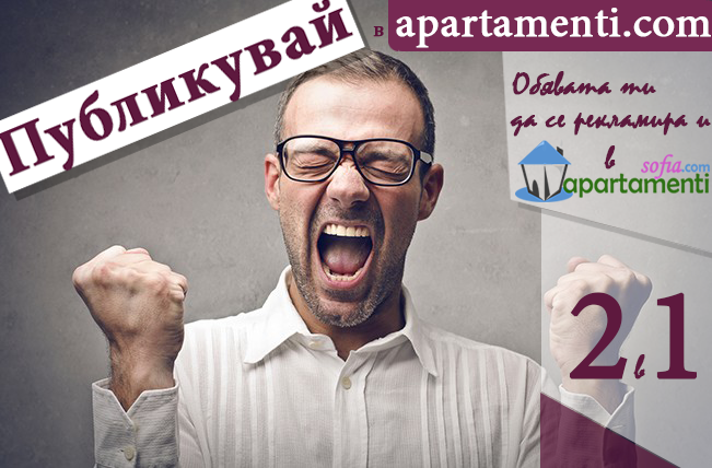 Софийските агенции за недвижими имоти, строители и продавачи