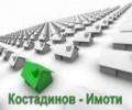 Костадинов имоти лого