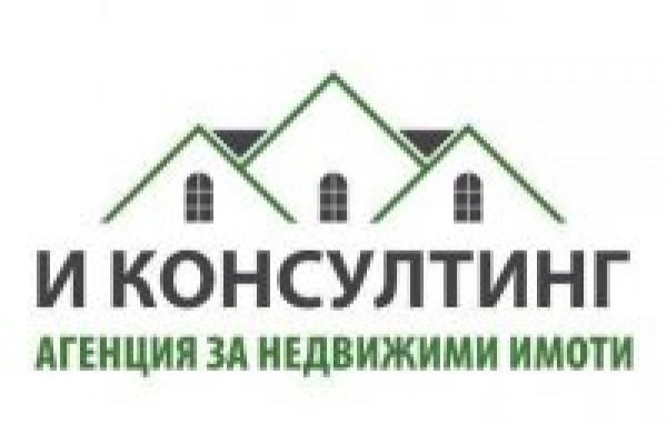 И Консултинг лого
