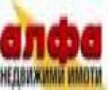 Алфа Имоти Груп лого