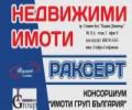 РАКСЕРТ  лого
