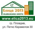 Елица 2013  лого
