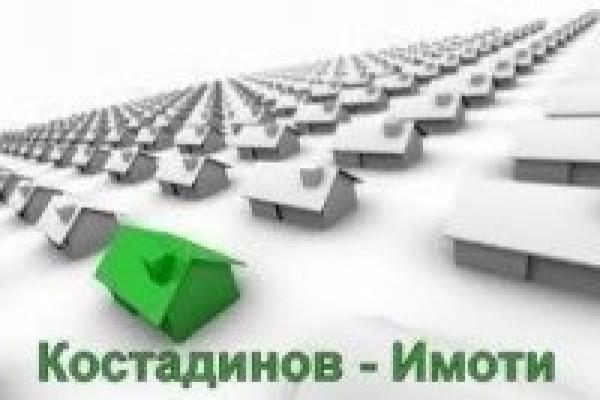 Костадинов имоти