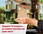 Задайте 16 въпроса на клиент желаещ да купи имот!
