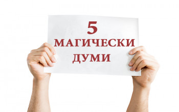 """5 """"магически"""" думи, които да присъстват задължително във вашите обяви"""