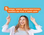 5 неща, които задължително трябва да има в един дом