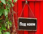 4 златни съвета, за да бъдеш добър наемател